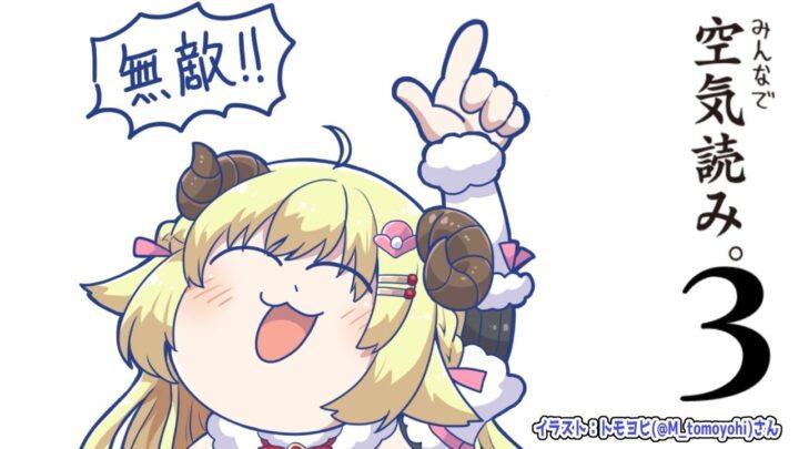 【みんなで空気読み。3】今宵、初めて空気を読む羊が爆誕する!【角巻わため/ホロライブ4期生】