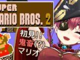 【SMB2】初見マリオ2!歴代最難関らしいが…!?【ホロライブ/宝鐘マリン】