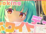 【cooking】ホワイトデー☆お菓子作り【潤羽るしあ/ホロライブ】