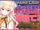 【Minecraft】🍑疲れた、城が欲しい🍑【ホロライブ/桃鈴ねね】