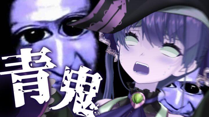 【青鬼】逃げろ!!!!!鬼ごっこホラー【ホロライブ/宝鐘マリン】