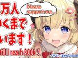 【歌枠】80万人目指して歌います!Singing till reach 800k!!!【角巻わため/ホロライブ4期生】