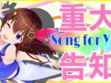 【重大告知】わたしのお歌聞きに来ない?~sing stream~【#ときのそら生放送】