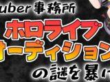 【運営公認】OOZORA Detective agency investigate the secrets of the Hololive audition🐣 秘密を暴け!大空スバル探偵事務所!