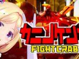 【カニノケンカ-Fight Crab-】カニは美味しい!!!【ホロライブ/アキロゼAkirose】