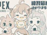 【APEX】CRカップ練習カスタム#最終日【ホロライブ/夏色まつり】