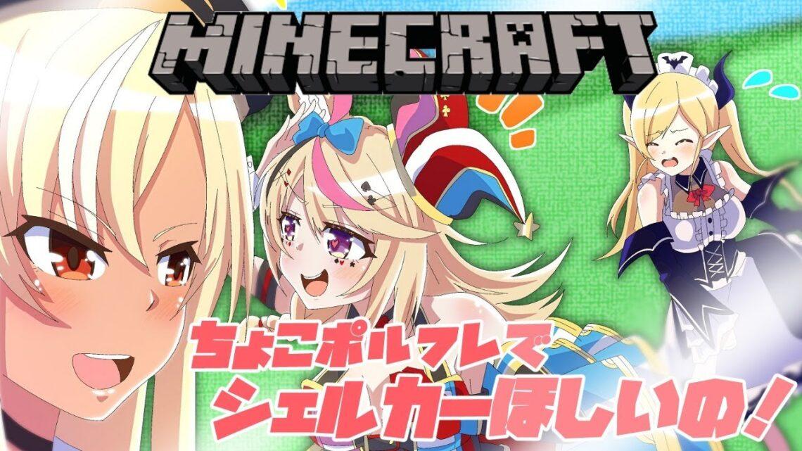 【Minecraft】ちょこフレポルでシェルカーとりたいの!【ホロライブ/癒月ちょこ】