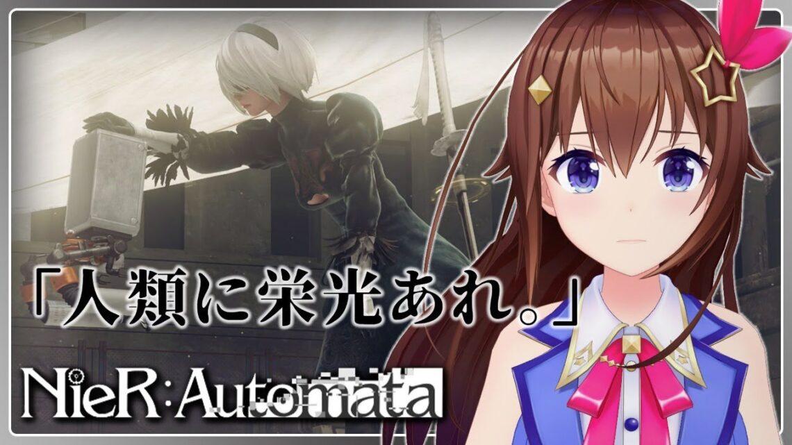 【NieR:Automata】人類に栄光を・・・!!【#ときのそら生放送】