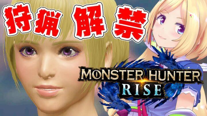 【MONSTER HUNTER RISE】最新作のモンハンライズに突入だ!!【ホロライブ/#アキロゼ】