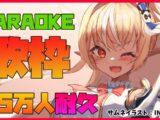 【耐久歌枠 】55万人まで歌わせて!🎤 Endurance karaoke【ホロライブ/不知火フレア】