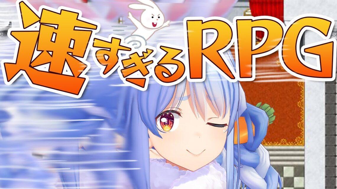 【速すぎるRPG】速すぎる!!!!!!!!!!!!!!!!ぺこ!【ホロライブ/兎田ぺこら】