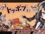 【♯14】とりまトッポブで!スバル!!!!:GRANBLUE FANTASY【ホロライブ/大空スバル】