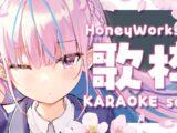 【歌枠】HoneyWorks縛り!青春ソングKARAOKE~♪【湊あくあ/ホロライブ】