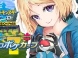 ビギナーポケモントレーナーの戦い1日目-追加DLCで伝説ポケモン欲しい!-【ホロライブ/#アキロゼ】
