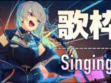 【歌枠/KARAOKE】流行りの曲から昔の曲まで!【ホロライブ / 星街すいせい】