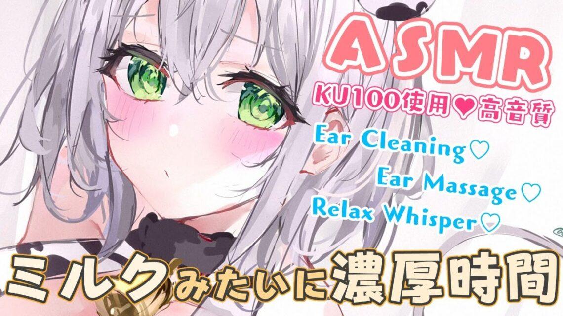 【ASMR/KU100】耳の日👂全力で貴方のお耳をあまあま癒します💓Mama Relax Whisper.Ear Cleaning.Ear Massage.【白銀ノエル/ホロライブ】