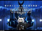 【#7】 Hollow Knight 【ホロライブ/白上フブキ】