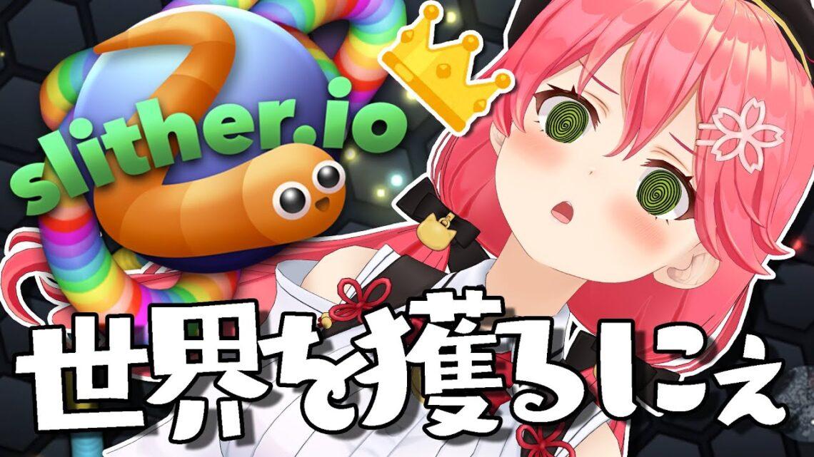 謝罪会見付き!!【 Slither.io 】ひさしぶり!Slither.ioで本気の戦いにぇ!🔥【ホロライブ/さくらみこ】