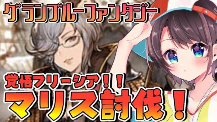 【♯12】お覚悟!!!フリーシア&マリス!!!!:GRANBLUE FANTASY【ホロライブ/大空スバル】