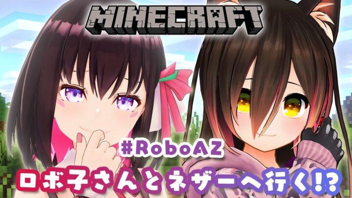 【Minecraft】ロボ子さんと初コラボ!ネザーへ連れていってもらう!?【#RoboAZ】