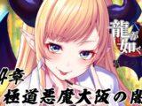 【龍が如く0】第4章突入!極道悪魔が大阪の闇に迫る?!【ホロライブ/癒月ちょこ】