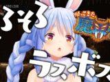 【帰ってきた魔界村】鬼畜ゲーに勝ったぺこ!【ホロライブ/兎田ぺこら】