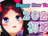 【新年歌枠】2021年歌い初め!Happy New Year!【#あずきんち】