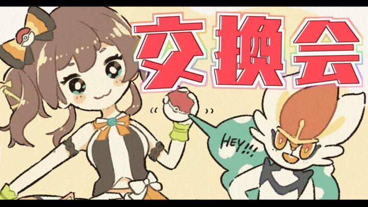 【ポケモン剣盾】ポケモン交換会!メタメタモンモン~【ホロライブ/夏色まつり】