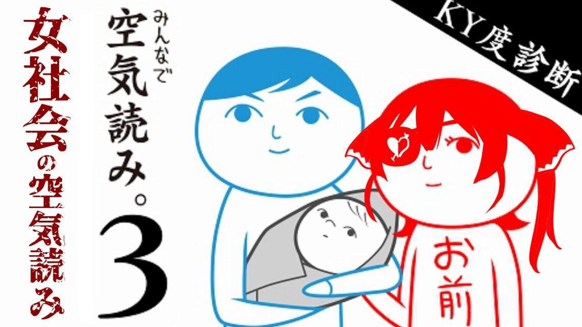 【空気読み。3】男子戦慄…女社会の空気読み【ホロライブ/宝鐘マリン】