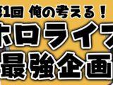 【#ミオスバ】第1回 俺の考えるホロライブ最強企画【大空スバル/大神ミオ】