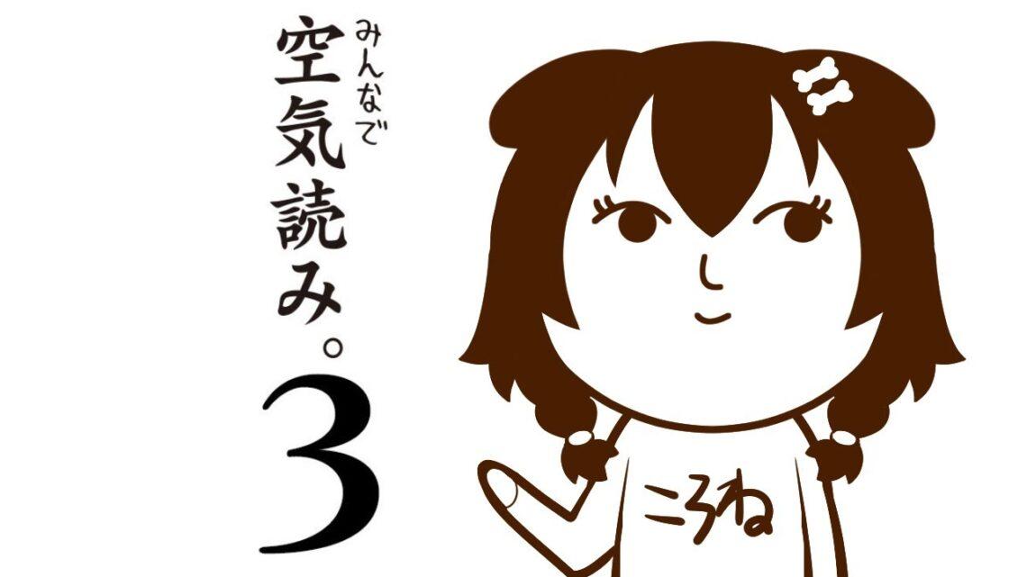 【空気読み。3】まかしな~!!【ホロライブ/戌神ころね】