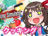 【Cooking Simulator】ゲームならきっとコックさんになれる【#ときのそら生放送】