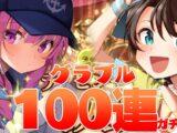 【 陰陽師 】幸運をこの手に!グラブル100連レジェンドフェス!【 湊あくあ/大空スバル 】