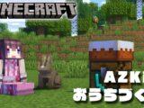 【Minecraft】AZKiのまったりのんびりおうちづくり【#あずきんち】