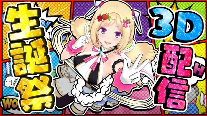 【#アキロゼ生誕祭2021 #AkiRoseBirthday2021】初アイドル衣装で3D生誕祭だ~!【ホロライブ/アキロゼ】