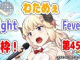 【歌枠】第45回!わためぇ Night Fever!!【角巻わため/ホロライブ4期生】