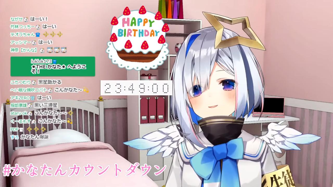 164bbd0877727a710256526688ad334c 【歌枠】お誕生日カウントダウン🍰/Countdown to birthday singing【天音かなた/ホロライブ】