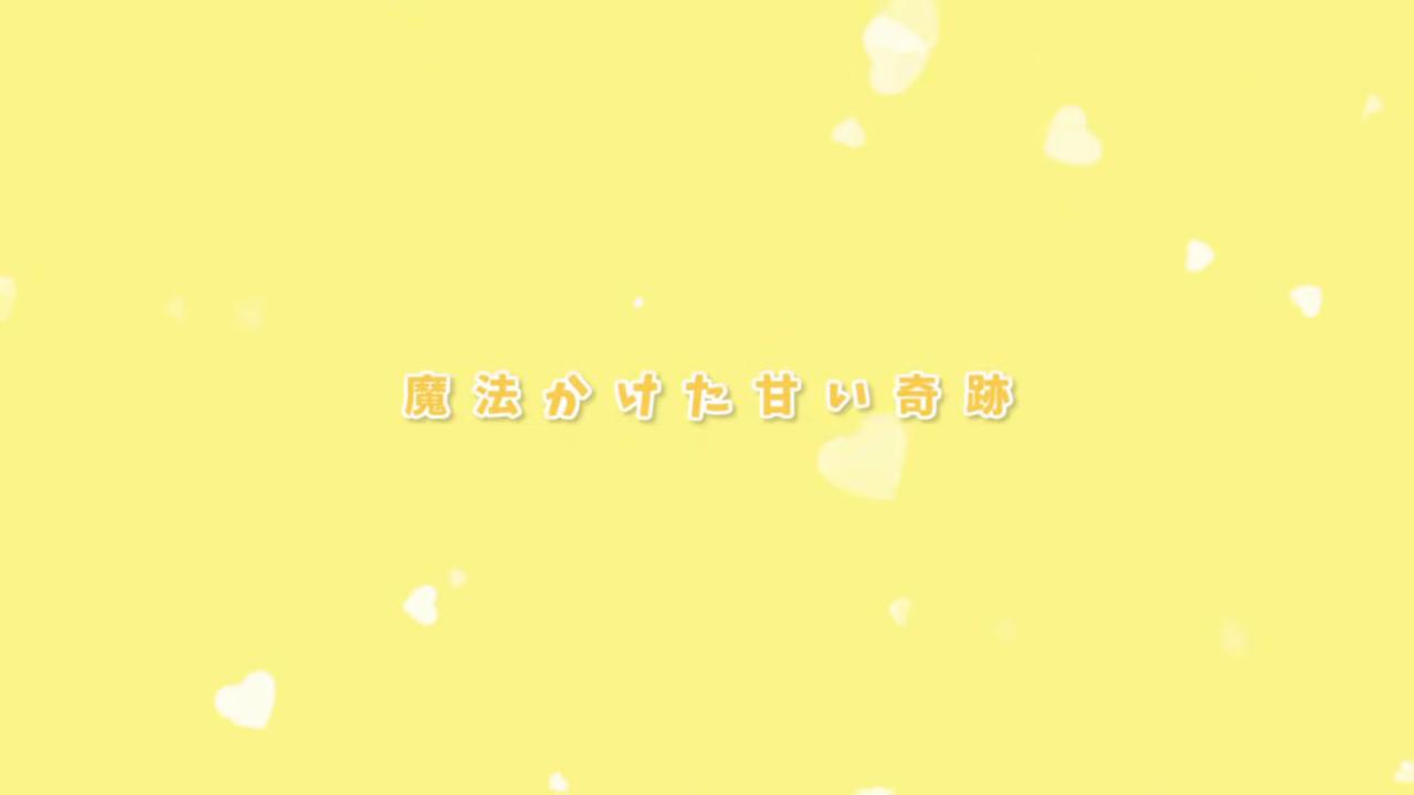 413fc1d5de8d85e1c61124d5f20cfb40 【歌ってみた】スイートマジック/Covered by 癒月ちょこ&夜空メル【オリジナルMV/ホロライブ】