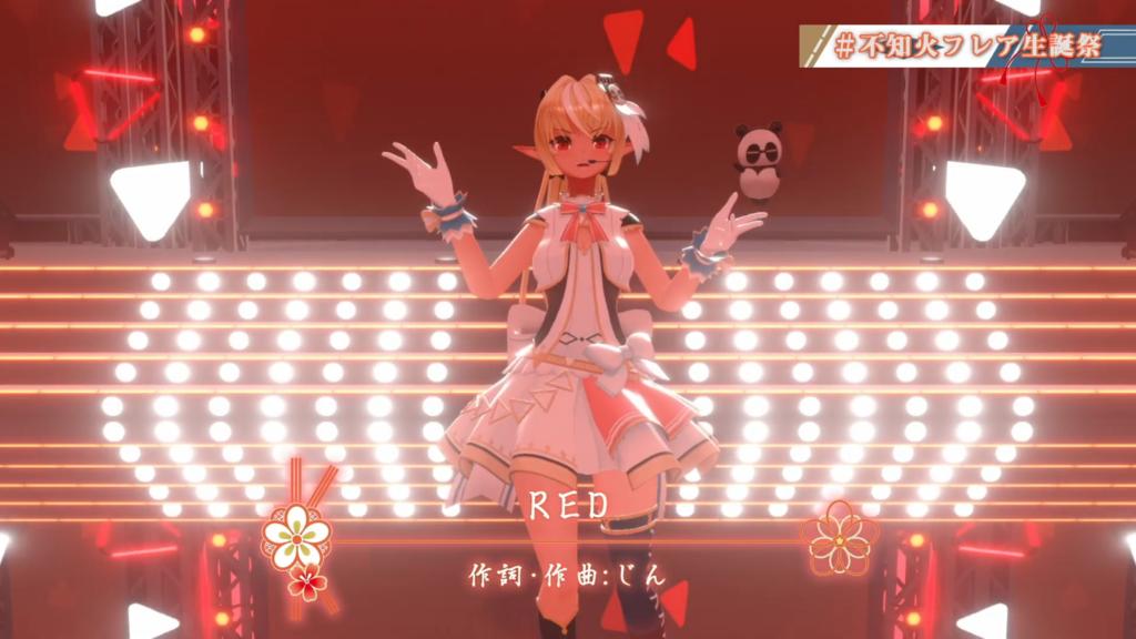 467c21524fad65c856b948659fda12a3 【#不知火フレア生誕祭 】3D Singing Live!誕生日だし一緒に盛り上がろう! 【ホロライブ/不知火フレア】