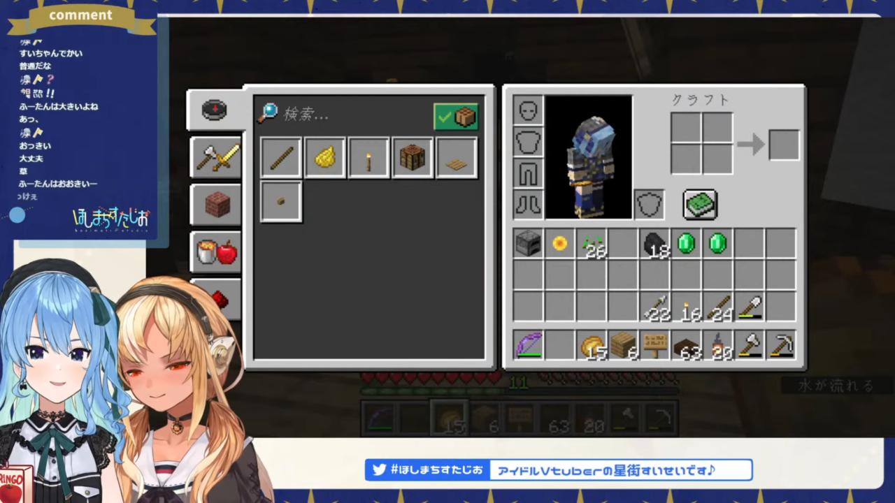 95f78651bcb5fe4ff9d5df516465a18e 【Minecraft】こんにちは!不知火建設インターンの星街です!【ホロライブ / 星街すいせい】