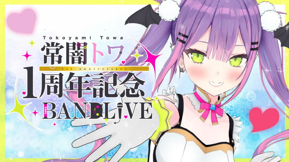 【3D】生演奏!?楽しんだもん勝ちのBANDLIVE!【#常闇トワ1周年記念】