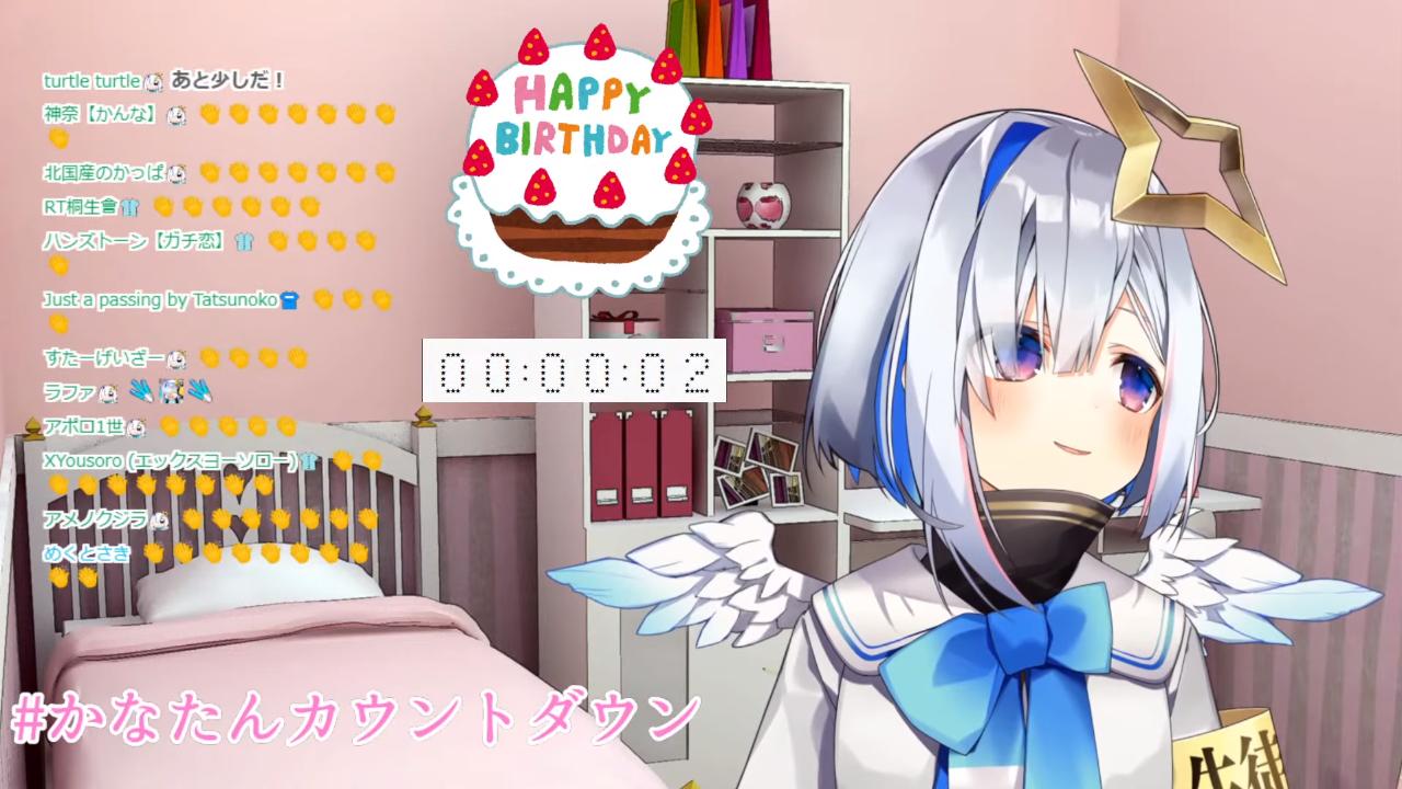 c86ae799899028685198dec2a051fcc8 【歌枠】お誕生日カウントダウン🍰/Countdown to birthday singing【天音かなた/ホロライブ】