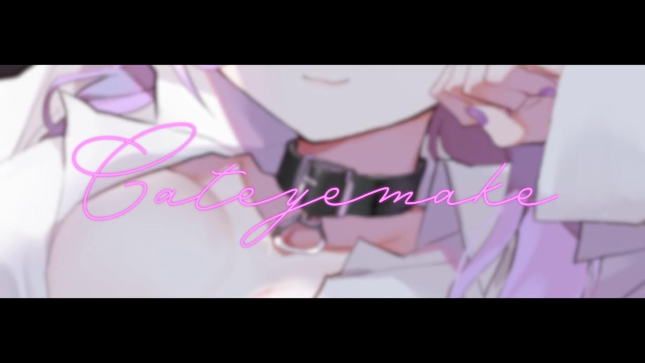 cfac4d6e4730c31eb7a22e86e09432b2 キャットアイメイク / 猫又おかゆ (Cover)