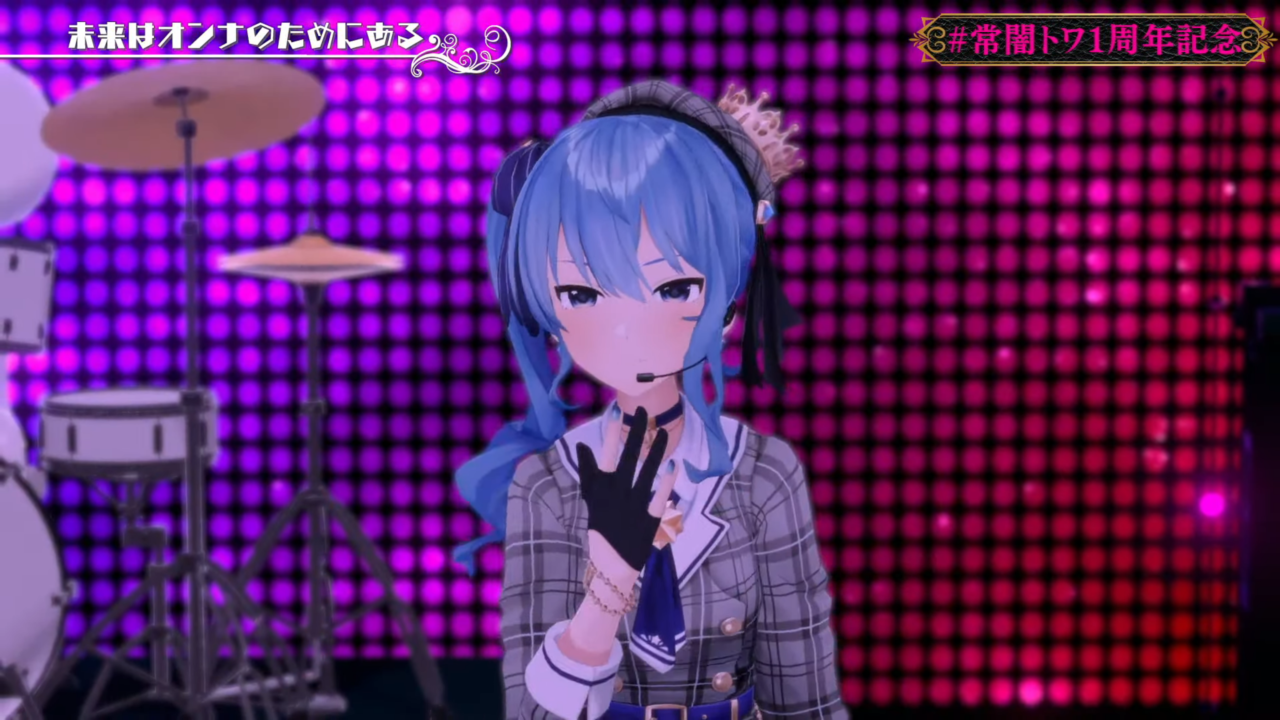 d3aeafd14be866157379203698600784 【3D】生演奏!?楽しんだもん勝ちのBANDLIVE!【#常闇トワ1周年記念】