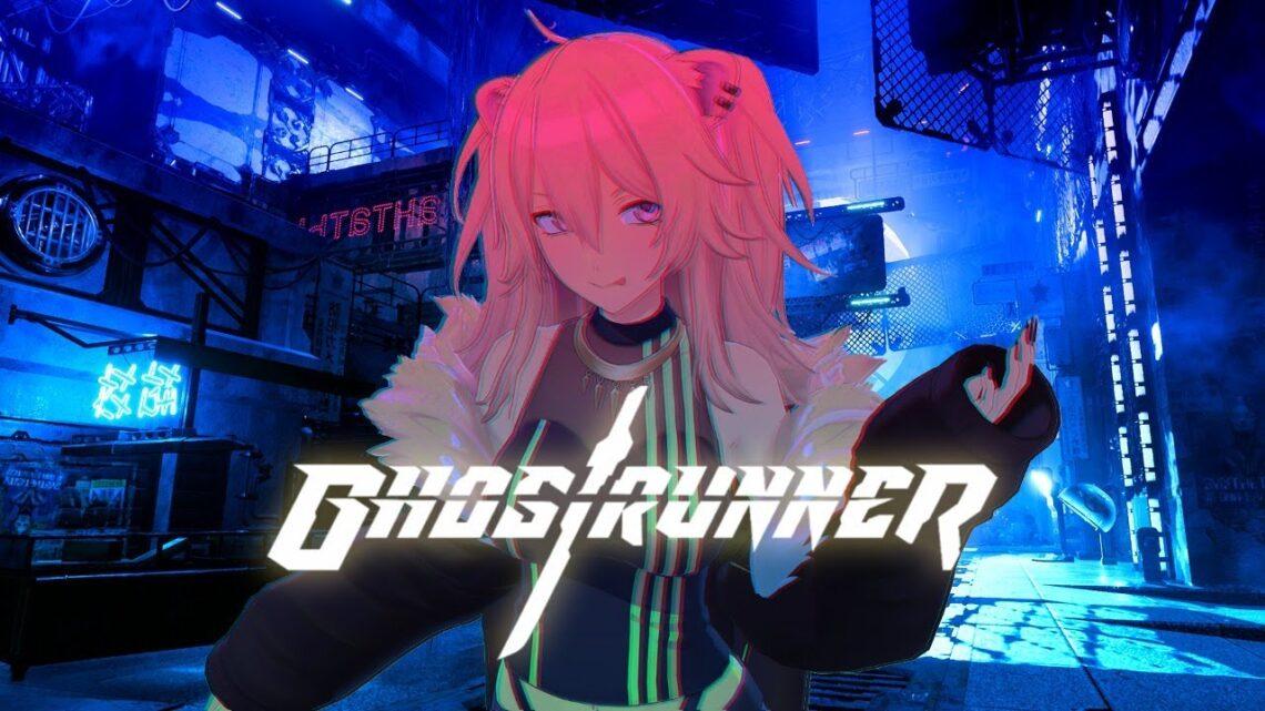 【Ghostrunner】Aieeee!!サイボーグニンジャ!! ―ゴーストランナー【獅白ぼたん/ホロライブ】