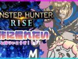 【MONSTER HUNTER RISE】🍑ね=ジャスアントの冒険🍑【ホロライブ/桃鈴ねね】
