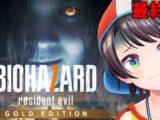 【#生スバル】バイオハザード7最終回:RESIDENT EVIL 7 biohazard【ホロライブ/大空スバル】