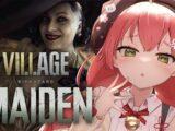 【PS5/体験版】バイオハザード ヴィレッジ/BIOHAZARD Village体験版あそんでみる!!!にぇ!【ホロライブ/さくらみこ】
