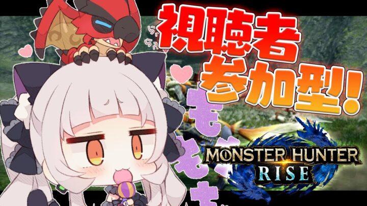 【MONSTER HUNTER RISE】視聴者参加型!!みんなの姫です♡【ホロライブ/紫咲シオン】