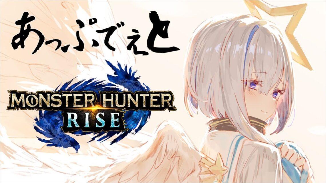 【MONSTER HUNTER RISE】モンハンVer.2.0アプデくる!!!!【天音かなた/ホロライブ】
